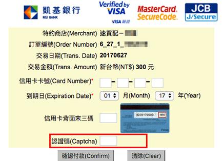 刷卡網頁 未顯示認證碼
